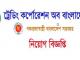 TCB Job Circular Online
