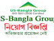 US Bangla Group Job Circular Online