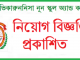 Viqarunnisa Noon School and College Job Circular Online