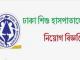 Dhaka Shishu Hospital Job Circular Online
