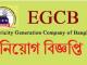 Electricity Generation Company Job Circular Online