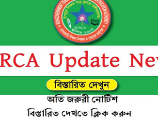 NTRCA Latest News Online