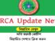 NTRCA Latest News Online