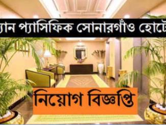 Pan Pacific Sonargaon Job Circular Online