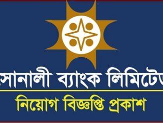 Sonali Bank Job Circular Online