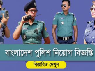 bangladesh police job circular Online