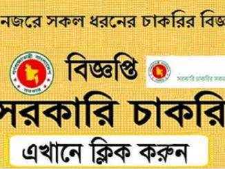 Bangladesh Govt Job Circular Online