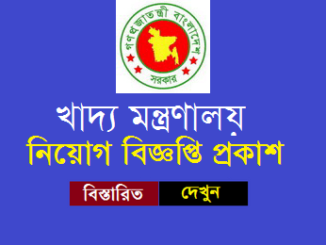 Ministry of Food Job Circular Online