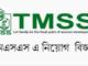 TMSS NGO Job Circular Online