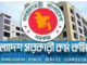 BCS Preliminary Exam Date Published Online