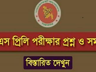 BCS Preliminary Question Solution Online