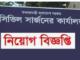 Civil Surgeon Office Job Circular Online