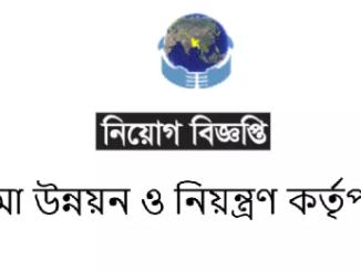 Insurance Development and Regulatory Authority Job Circular Online