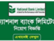 National Bank Limited Job Circular Online