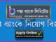Padma Bank Job Circular Online