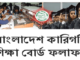 Polytechnic Diploma BTEB Admission Result Online