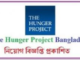 The Hunger Project Bangladesh Job Circular Online
