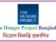 The Hunger Project Bangladesh Job Circular Online