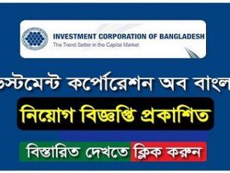 Bangladesh Investment Development Authority Job Circular Online