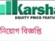 Karsha Foundation Job Circular Online