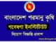 Bangladesh Institute of Nuclear Agriculture Job Circular Online