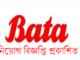 Bata Shoe Company Job Circular Online