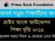 Prime Bank Scholarship Notice Online