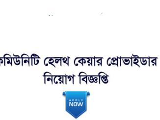 Bangladesh Family Health Care Society Job Circular Online