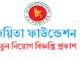 Joyeeta Foundation Job Circular Online