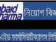 Labaid Pharmaceuticals Job Circular Online