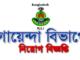 NSI Job Circular Online