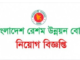 Bangladesh Sericulture Board Job Circular Online