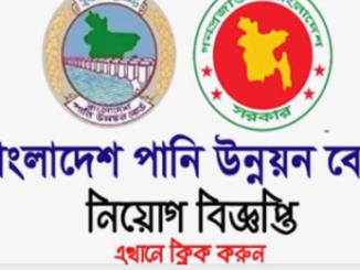 Bangladesh Water Development Board Job Circular Online