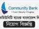 Community Bank Jobs Circular Online