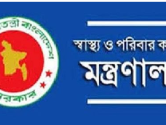 Ministry of Health and Family Welfare Job Circular Online