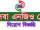 Socio Economic Banking Association Job Circular Online