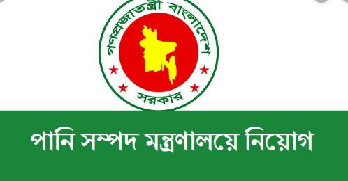 Ministry of Water Resources Job Circular 2021