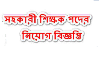 Assistant Teacher Job Circular Online