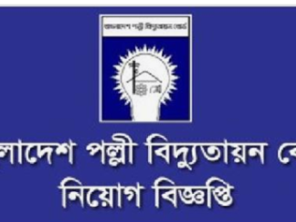 Bangladesh Rural Electrification Board Job Circular Online