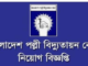 Bangladesh Rural Electrification Board Job Circular Online