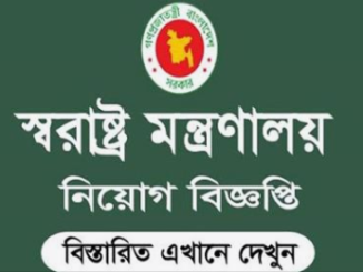Ministry of Home Affairs Job Circular Online