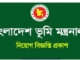 Ministry of Land Job Circular Online