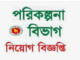 Planning Division Job Circular Online