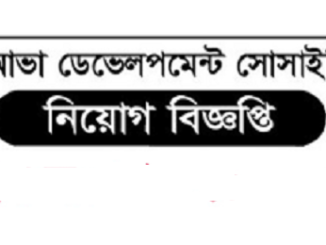 Ava Development Society Job Circular Online
