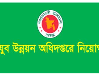 Department of Youth Development Job Circular Online