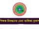 NTRCA Merit List Online