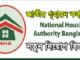 National Housing Authority Job Circular Online