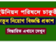 Union Parishad Job Circular Online