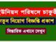 Union Parishad Job Circular Online