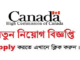 High Commission Canada Job Circular Online